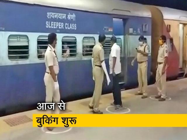 Videos : कल से रेलवे शुरू करेगा अपनी सेवाएं, चलेंगी 15 जोड़ी स्पेशल ट्रेनें