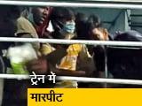 Video : श्रमिक स्पेशल ट्रेन में खाने को लेकर मारपीट