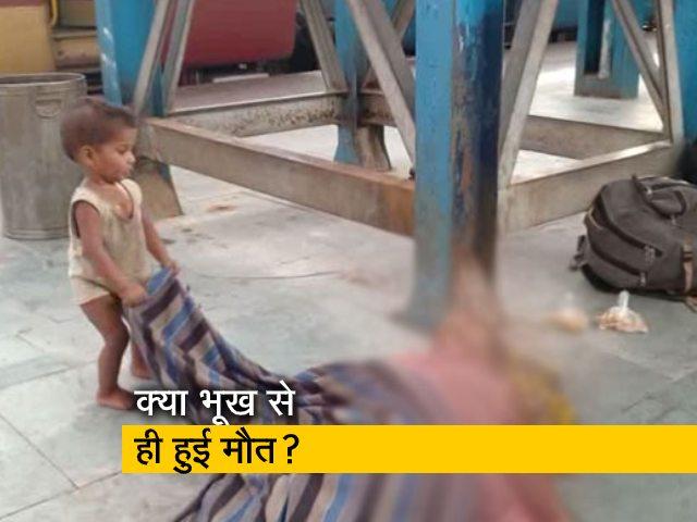 Video : पटना HC ने मुजफ्फरपुर वीडियो का लिया संज्ञान, कैसे हुई महिला की मौत?