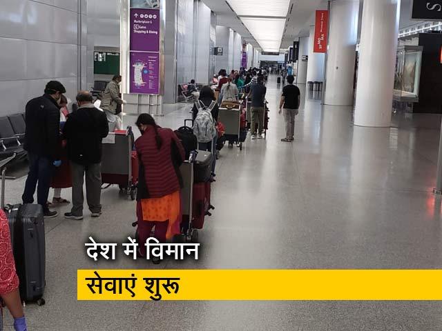 Videos : 25 मई से घरेलू हवाई सेवाओं की शुरुआत की जाएगी :  नागरिक उड्डयन मंत्री