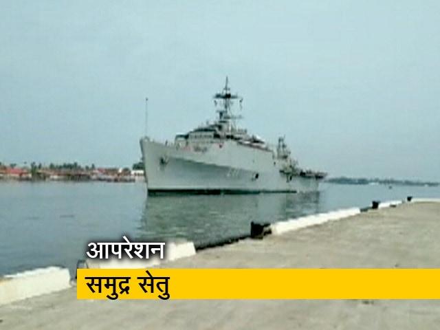 Video : 698 भारतीयों को लेकर लौटा IANS जलाश्व