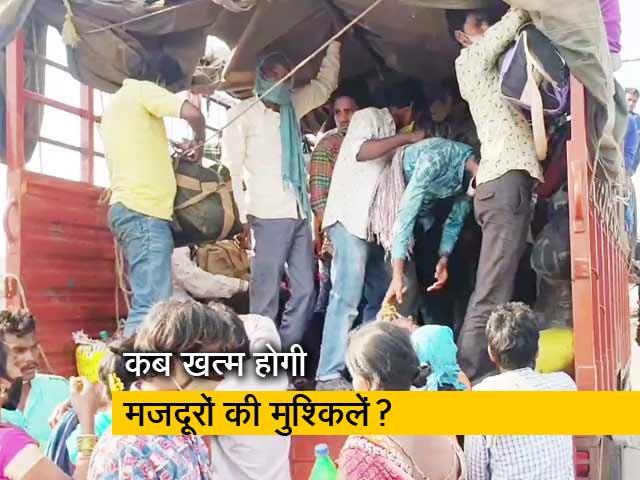 Videos : लॉकडाउन में बेहाल देश के मजदूर, घर लौटने के लिए कर रहे हैं दिक्कतों का सामना