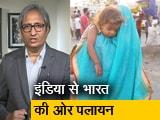 Videos : रवीश कुमार का प्राइम टाइम: मज़दूरों के लिए एक राष्ट्र कब होगा?