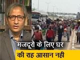 Video: देस की बात रवीश कुमार के साथ :  छूटा अपना देस हम परदेसी हो गए