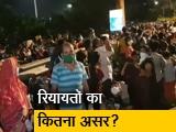 Video : लॉकडाउन 5 हो या अनलॉक 1 नहीं रुका रहा प्रवासियों का पलायन