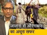 Video: देस की बात रवीश कुमार के साथ : रेल की पटरियों पर चलता देस