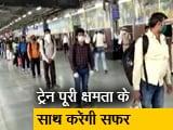 Video : श्रामिक ट्रेन: अब मिडिल बर्थ पर भी सफर कर सकेंगे मजदूर