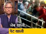 Video: देस की बात रवीश कुमार के साथ : कतार देखो सरकार
