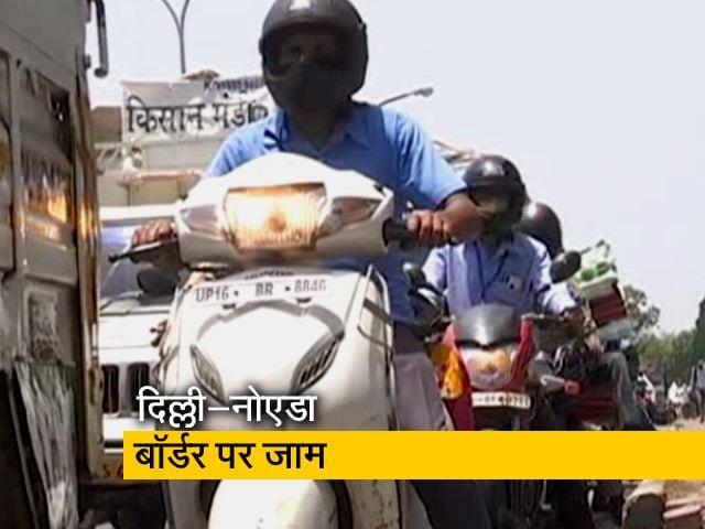 Videos : दिल्ली-नोएडा बॉर्डर पर लगा लंबा जाम, लोग परेशान