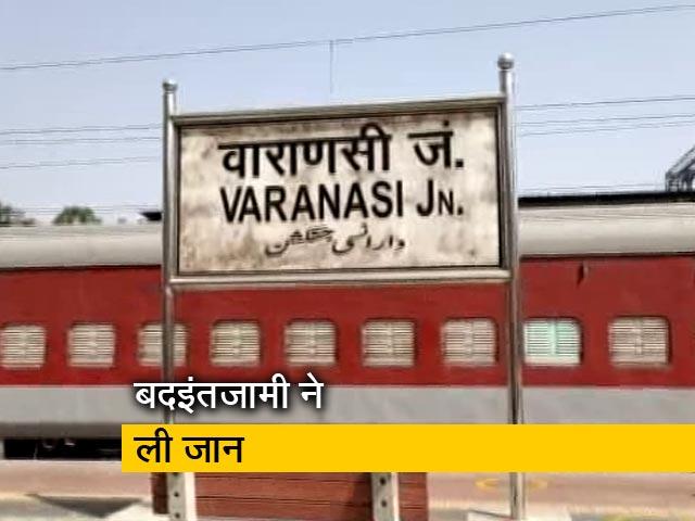 Videos : ट्रेन की अव्यवस्था ने ली जान