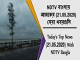 Video : NDTV বাংলায় আজকের (21.05.2020) সেরা খবরগুলি