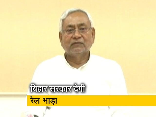 Videos : बिहार सरकार प्रवासियों को टिकट के अलावा खर्च के लिए 500 रुपये भी देगी : नीतीश कुमार