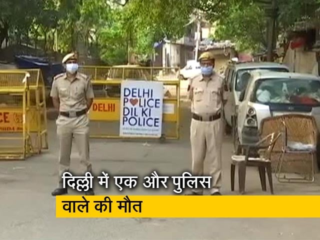 Videos : दिल्ली पुलिस के एक और ASI की Coronavirus की वजह से मौत