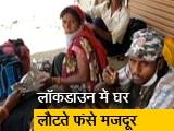 Videos : मध्यप्रदेश में होशंगाबाद हाइवे से छिंदवाड़ा पैदल ही लौट रहे हैं मजदूर