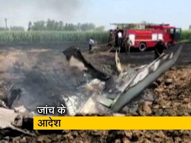 Video : भारतीय वायुसेना का लड़ाकू विमान पंजाब में हुआ क्रैश, पायलट सुरक्षित