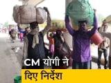 Video : यूपी: CM योगी ने अधिकारियों को दिए निर्देश- कोई भी मजदूर पैदल यूपी नहीं आना चाहिए
