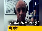 Video : लोगों को मानसिक सपोर्ट की भी जरूरत है- अरुण नंदा