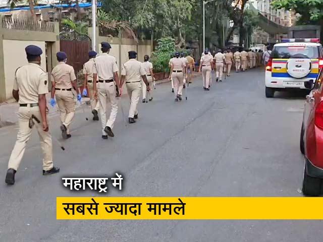 Video : महाराष्ट्र में कोरोना के मामले 22 हजार के पार, 800 पुलिसकर्मी शामिल