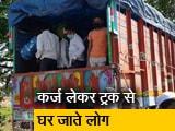 Video : परेशान मजदूर कंटेनर में 3000 रुपये प्रति व्यक्ति किराया देकर जा रहे हैं घर