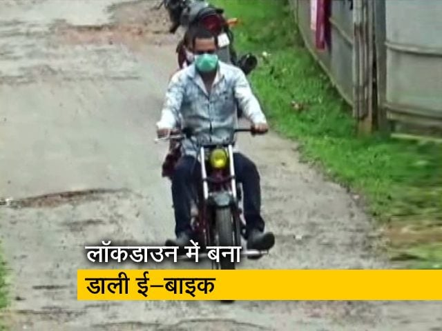 Videos : त्रिपुरा के शख्स ने लॉकडाउन में बना डाली अनोखी ई-बाइक
