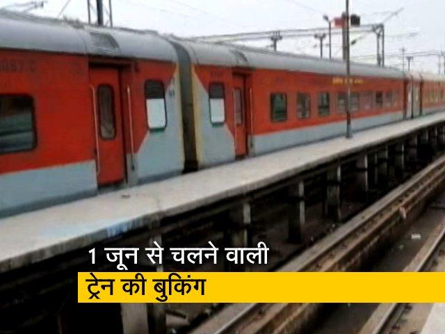 Videos : 1 जून से चलेंगी 200 और ट्रेनें, आज से शुरू टिकटों की बुकिंग