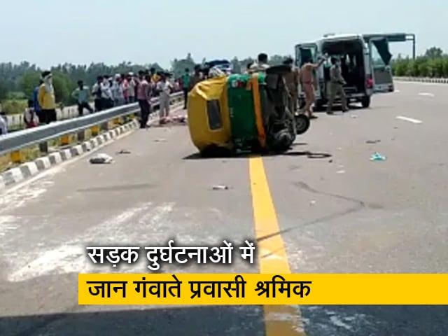 Videos : बीते 12 घंटों में उत्तर प्रदेश और मध्य प्रदेश में हुए सड़क हादसों में 31 श्रमिकों की हुई मौत