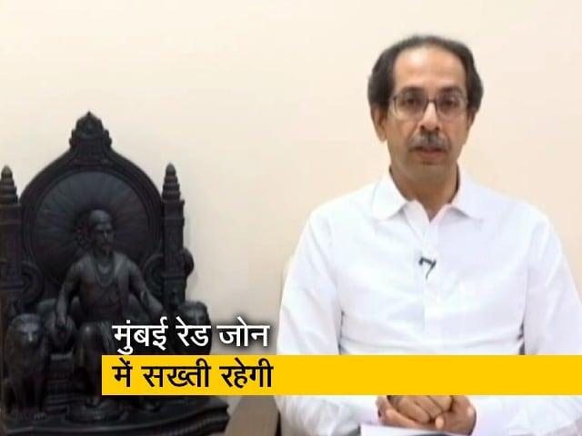Videos : मुबंई पुणे रेड जोन में ढील नहीं: उद्धव ठाकरे