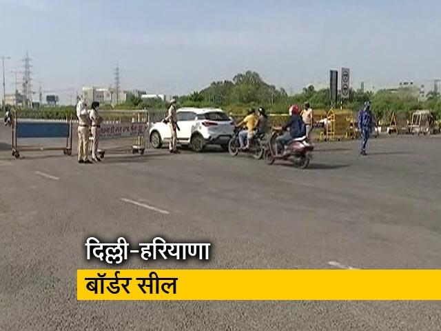 Video : दिल्ली-हरियाणा बॉर्डर अब भी सील, लोग हो रहे परेशान
