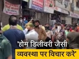 Video : लॉकडाउन में शराब की दुकानों को बंद करने से सुप्रीम कोर्ट का इंकार