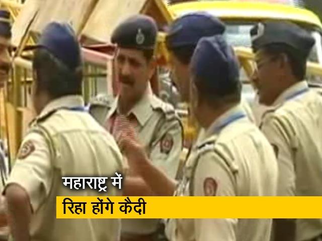 Video : देश में जारी कोरोना संकट के बीच महाराष्ट्र में रिहा किए जाएंगे 17 हजार कैदी
