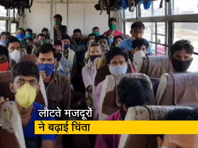Videos : बिहार में दूसरे राज्यों से आ रहे मजदूर कोरोना पॉजिटिव, बिहार सरकार की चिंता बढ़ी