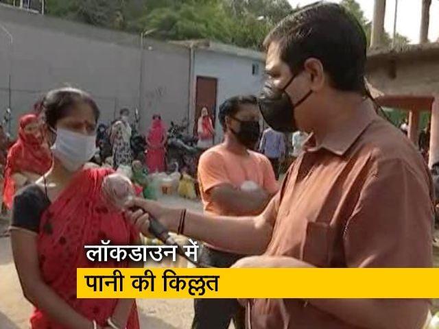 Video : लॉकडाउन के बीच दिल्ली के कई इलाकों में पानी की परेशानी