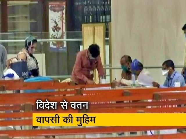Video : वंदे भारत मिशन का 5वां दिन, 7 विमानों से आज वापस आएंगे भारतीय