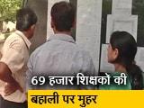 Video : उत्तर प्रदेश में शिक्षक बहाली का रास्ता साफ, कटऑफ अंक पर हाईकोर्ट ने सुनाया फैसला