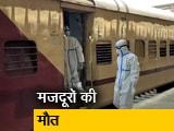 Video : वाराणसी : ट्रेन से मिले दो शव