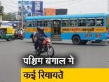 Videos : पश्चिम बंगाल में 1 जून से टीवी और फिल्म निर्माण संबंधी गतिविधियों में छूट