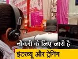 Video : महाराष्ट्र में भूमिपुत्रों के लिए नौकरी का मौका