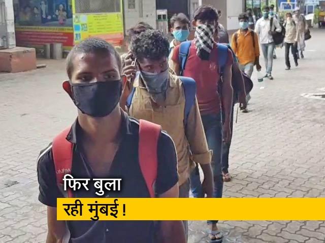 Video : लॉकडाउन में मुंबई से वापस गए मजदूरों की होने लगी वापसी