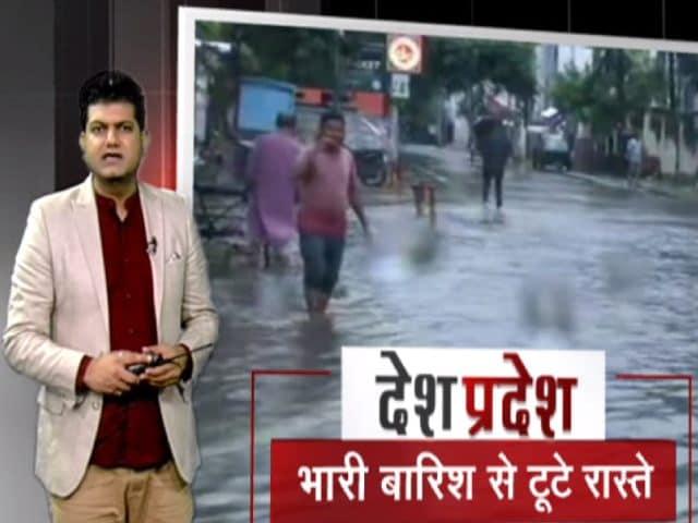 Videos : महाराष्ट्र के कई इलाकों में भारी बारिश से टूटे रास्ते