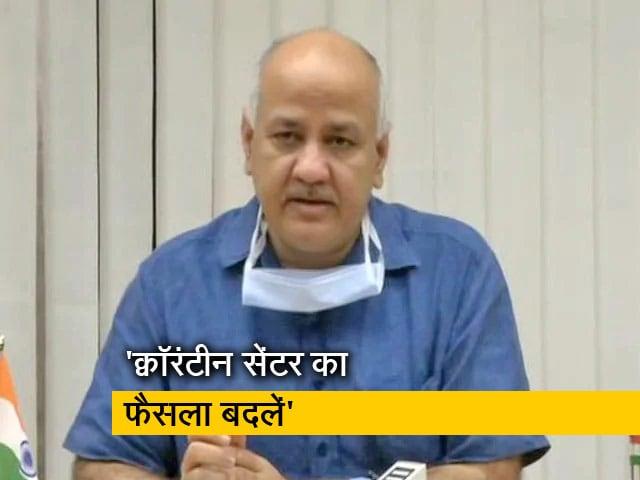 Videos : कोरोना को लेकर केंद्र और दिल्ली सरकार आमने-सामने