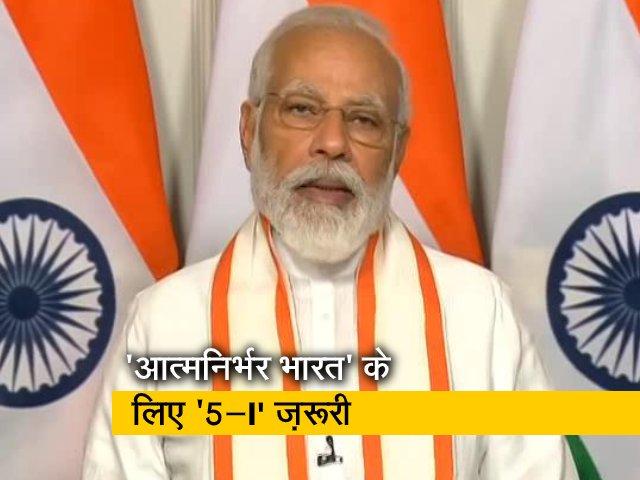 Videos : विकास के पथ पर लौटने के लिए PM मोदी ने दिया 5-I का मंत्र