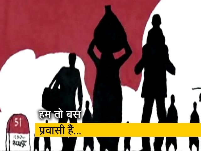 Video : NDTV का  विशेष टेलीथॉन- हम तो बस प्रवासी हैं..., क्या इस देश के वासी हैं?