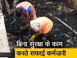 Videos : Mumbai: BMC के सफाई कर्मचारी हाथों से कर रहे हैं नालों की सफाई
