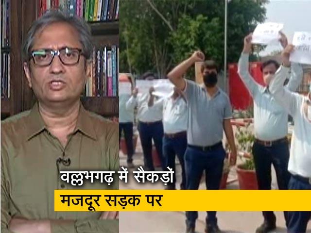Videos : देस की बात रवीश के साथ: सिर्फ एक मैसेज भेजकर ले ली कईयों की नौकरी
