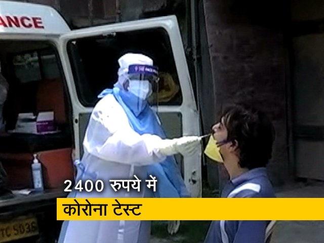 Videos : दिल्ली में कोरोना टेस्ट के रेट में कटौती, अब देने होंगे 2400 रुपये