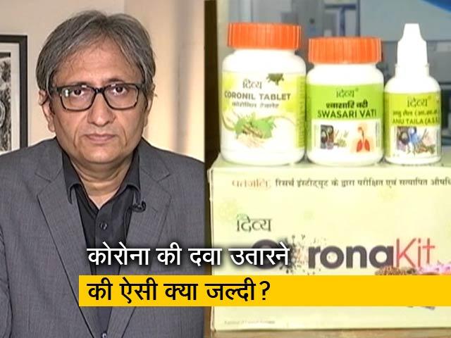 Videos : रवीश कुमार का प्राइम टाइम: कोरोना की दवा का रामदेव का दावा कितना पुख्ता?