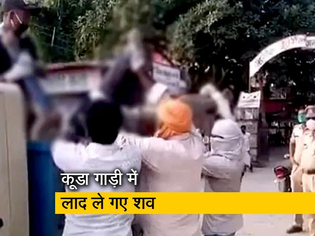 Video : उत्तर प्रदेश: बलरामपुर में कोरोना के डर से कूड़ा गाड़ी में डालकर ले गए शव