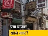 Video : बाजार खोलने पर पसोपेश, ज्यादातर व्यापारी बंद रखने के पक्ष में
