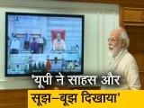 Video : पीएम मोदी ने की CM योगी की तारीफ, कहा- आपकी टीम का काम सराहनीय