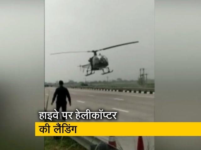 Videos : हेलीकॉप्टर में खराबी आने के चलते हाइवे पर उतारना पड़ा